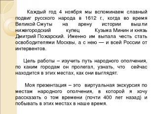Каждый год 4 ноября мы вспоминаем славный подвиг русского народа в 1612 г., когд