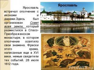 Ярославль встречал ополчение с иконами и дарами.Здесь был организован Совет всея