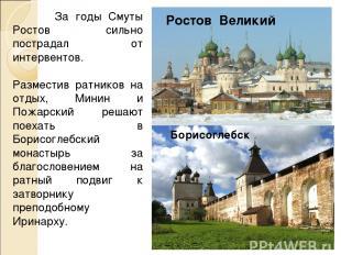 За годы Смуты Ростов сильно пострадал от интервентов. Разместив ратников на отды