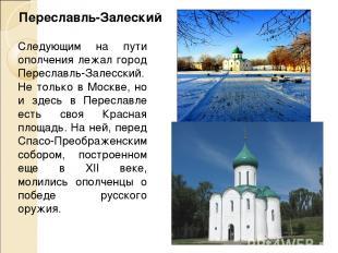 Следующим на пути ополчения лежал город Переславль-Залесский. Не только в Москве