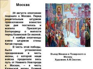 20 августа ополчение подошло к Москве. Перед решительным штурмом православное во