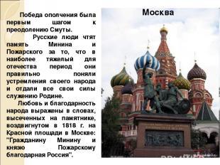 Победа ополчения была первым шагом к преодолению Смуты. Русские люди чтят память