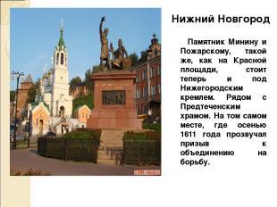 Памятник Минину и Пожарскому, такой же, как на Красной площади, стоит теперь и п