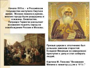 Начало XVII в. - в Российском государстве наступило Смутное время. Москва лежала