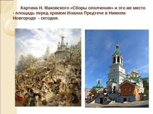 Картина Н. Маковского «Сборы ополчения» и это же место - площадь перед храмом Ио