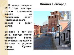 В конце февраля 1612 года полторы тысячи ополченцев вышли из Ивановских ворот Ни