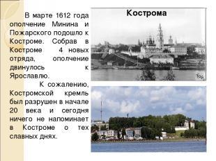 В марте 1612 года ополчение Минина и Пожарского подошло к Костроме. Собрав в Кос
