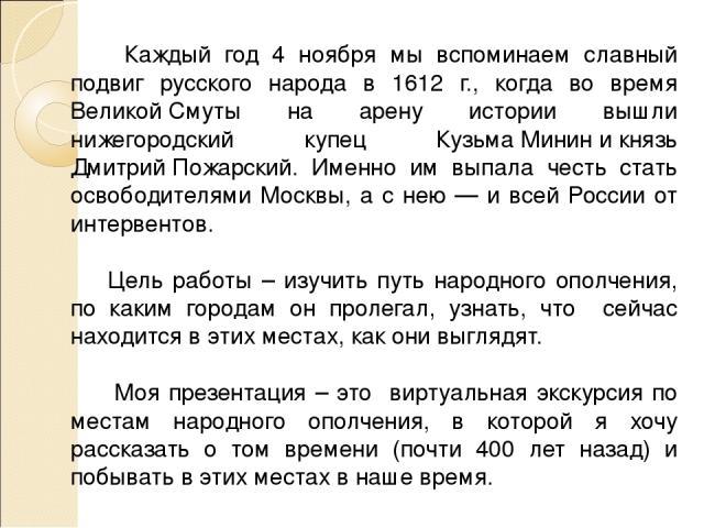 Каждый год 4 ноября мы вспоминаем славный подвиг русского народа в 1612 г., когда во время ВеликойСмуты на арену истории вышли нижегородский купец КузьмаМининикнязь ДмитрийПожарский. Именно им выпала честь стать освободителями Москвы, а с нею —…