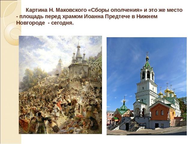Картина Н. Маковского «Сборы ополчения» и это же место - площадь перед храмом Иоанна Предтече в Нижнем Новгороде - сегодня.