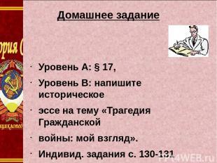Домашнее задание Уровень А: § 17, Уровень В: напишите историческое эссе на тему
