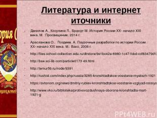 Литература и интернет иточники Данилов А., Косулина Л., Брандт М. История России