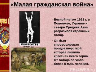 «Малая гражданская война» Весной-летом 1921 г. в Поволжье, Украине и севере Сред