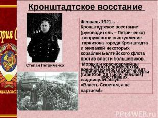 Кронштадтское восстание Февраль 1921 г. – Кронштадтское восстание (руководитель