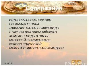 СПИСОК ПРОСЛАВЛЕННЫХ АНТИЧНЫХ ПАМЯТНИКОВ. список СОСТАВЛЕН ДРЕВНИМИ историками и