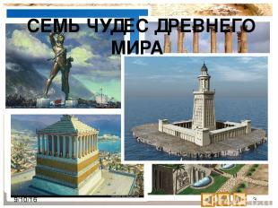 ПИРАМИДА ХЕОПСА Возраст сооружения — 4500 лет. 120 тысяч египтян в течение 20 ле