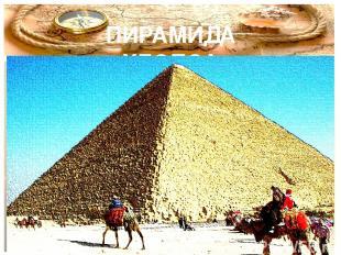 Правитель Карии Мавсол ещё при жизни в 353 году до н.э. начал строительство собс