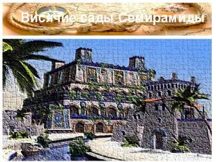 Александрийский маяк В 270 году до н.э. на острове Фарос при входе в порт Алекса