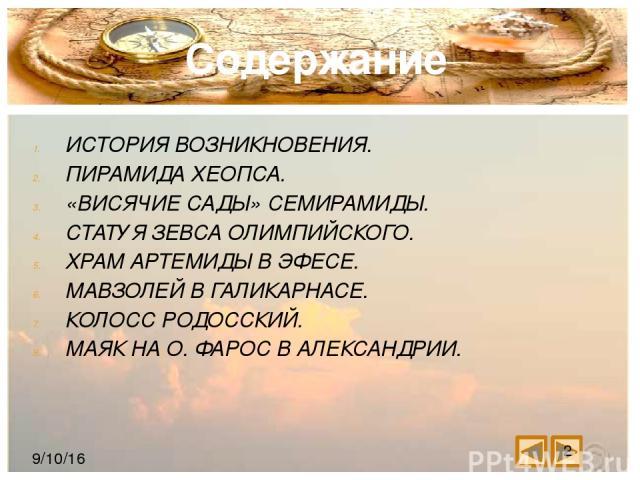 СПИСОК ПРОСЛАВЛЕННЫХ АНТИЧНЫХ ПАМЯТНИКОВ. список СОСТАВЛЕН ДРЕВНИМИ историками и путешественниками. В ТОМ ЧИСЛЕ «ОТЦОМ ИСТОРИИ» ГЕРОДОТОМ. СПИСОК НЕОДНОКРАТНО РЕДАКТИРОВАЛСЯ. ЕГО КЛАССИЧЕСКИЙ ВАРИАНТ БЫЛ СФОРМИРОВАН 2,2 ТЫС. ЛЕТ НАЗАД БЛАГОДАРЯ СТАР…