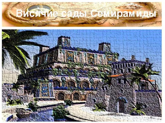 Александрийский маяк В 270 году до н.э. на острове Фарос при входе в порт Александрии воздвигли огромную башню высотой 120 метров. На вершине маяка постоянно горел костёр, свет которого усиливался при помощи металлических вогнутых зеркал, и был виде…