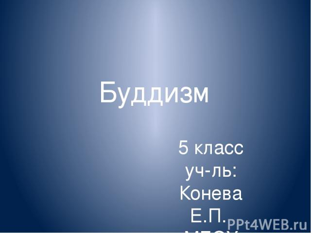Буддизм 5 класс уч-ль: Конева Е.П. МБОУ «Лопхаринская СОШ», с. лопхари