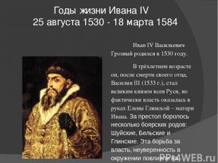Годы жизни Ивана IV  25 августа1530 -18 марта1584 Иван IV Васильевич Грозный