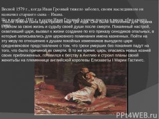 Весной 1579 г., когда Иван Грозный тяжело заболел, своим наследником он назначил