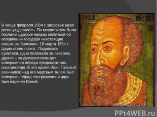 В конце февраля 1584 г. здоровье царя резко ухудшилось. По монастырям были посла