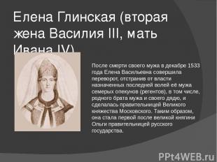 Елена Глинская (вторая жена Василия III, мать Ивана IV) После смерти своего мужа