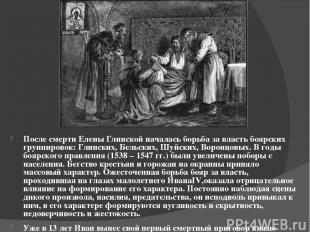 После смерти Елены Глинской началась борьба за власть боярских группировок: Глин