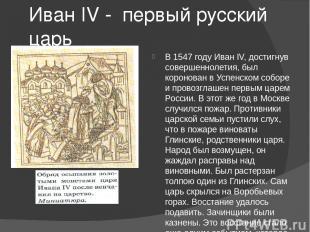 Иван IV - первый русский царь В 1547 году Иван IV, достигнув совершеннолетия, бы