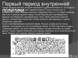 Первый период внутренней политики Новый сборник законов, который назывался Судеб