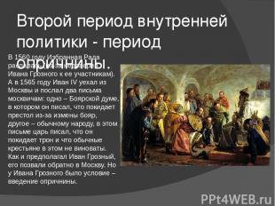 Второй период внутренней политики - период опричнины. В 1560 году Избранная Рада