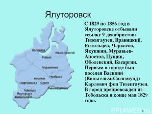 С 1829 по 1856 год в Ялуторовске отбывали ссылку 9 декабристов: Тизенгаузен, Вра