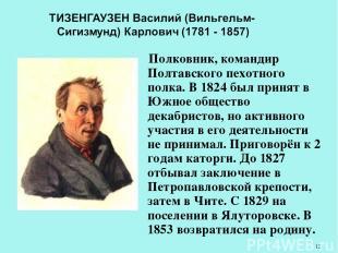 Полковник, командир Полтавского пехотного полка. В 1824 был принят в Южное общес