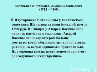 В Ялуторовске Ентальцевы у коллежского советника Шеншина купили большой дом за 1