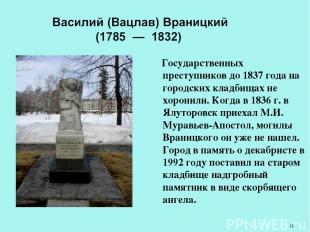 Государственных преступников до 1837 года на городских кладбищах не хоронили. Ко