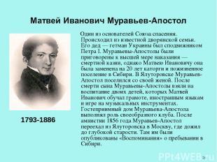 Один из основателей Союза спасения. Происходил из известной дворянской семьи. Ег