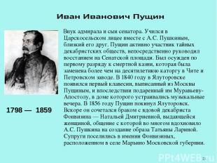 Внук адмирала и сын сенатора. Учился в Царскосельском лицее вместе с А.С. Пушкин
