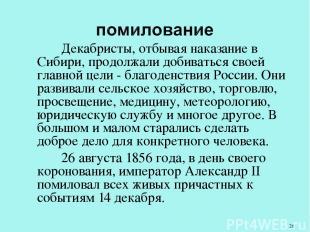 Декабристы, отбывая наказание в Сибири, продолжали добиваться своей главной цели