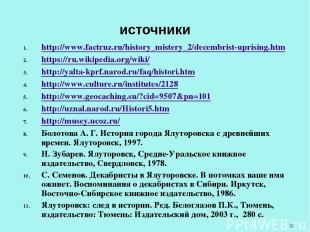 источники http://www.factruz.ru/history_mistery_2/decembrist-uprising.htm https:
