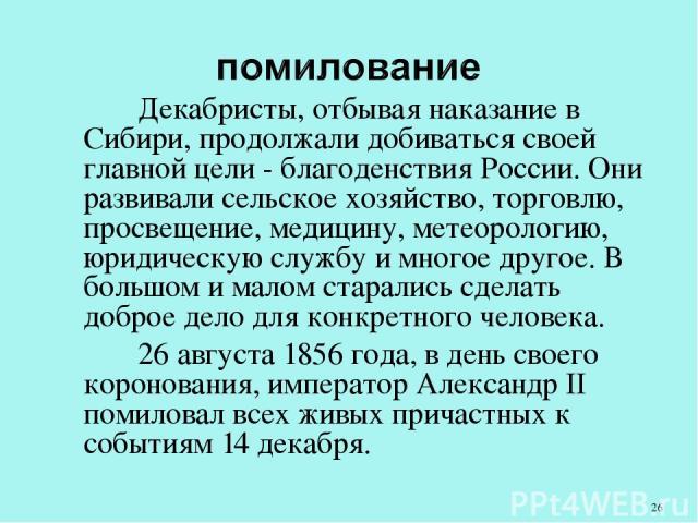 Декабристы, отбывая наказание в Сибири, продолжали добиваться своей главной цели - благоденствия России. Они развивали сельское хозяйство, торговлю, просвещение, медицину, метеорологию, юридическую службу и многое другое. В большом и малом старались…