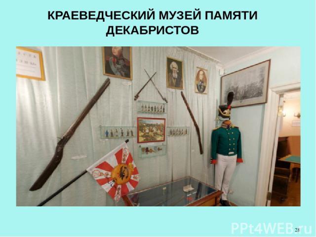 КРАЕВЕДЧЕСКИЙ МУЗЕЙ ПАМЯТИ ДЕКАБРИСТОВ
