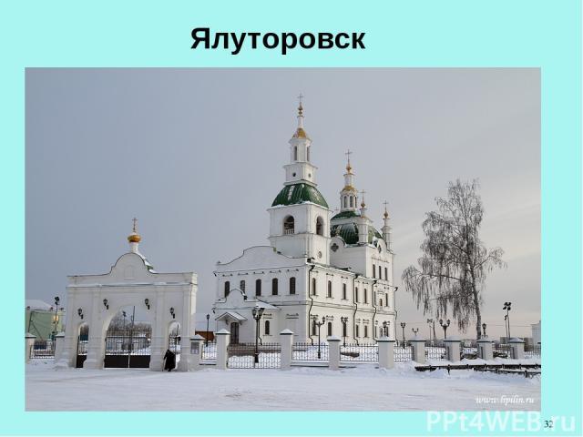 Ялуторовск