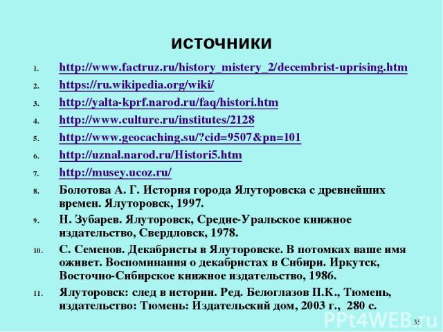 источники http://www.factruz.ru/history_mistery_2/decembrist-uprising.htm https://ru.wikipedia.org/wiki/ http://yalta-kprf.narod.ru/faq/histori.htm http://www.culture.ru/institutes/2128 http://www.geocaching.su/?cid=9507&pn=101 http://uznal.narod.ru…