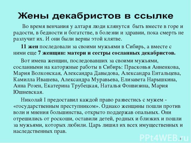 Во время венчания у алтаря люди клянутся быть вместе в горе и радости, в бедности и богатстве, в болезни и здравии, пока смерть не разлучит их. И они были верны этой клятве. 11 жен последовали за своими мужьями в Сибирь, а вместе с ними еще 7 женщи…