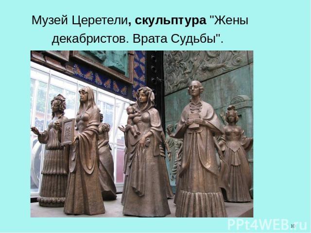 МузейЦеретели, скульптура