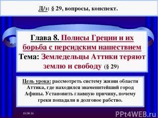 * Глава 8. Полисы Греции и их борьба с персидским нашествием Тема: Земледельцы А