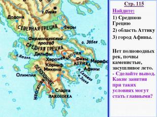 Стр. 115 Найдите: Среднюю Грецию область Аттику город Афины. Нет полноводных рек