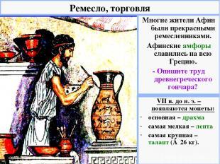Многие жители Афин были прекрасными ремесленниками. Афинские амфоры славились на