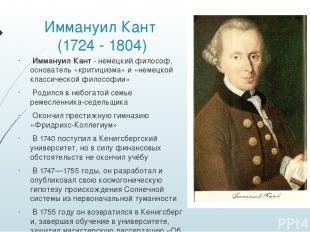 Иммануил Кант (1724 - 1804) Иммануил Кант - немецкийфилософ, основатель «критиц